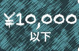 ¥10,000以下