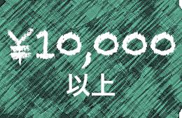 ¥10,000以上