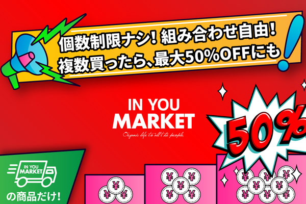 IN YOU Marketなら、買えば買うほどお得に! オーガニックアイテムでHappyなお買い物を♪