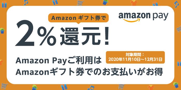 Amazonギフト券利用で2%還元! あなたのお買い物がもっとオトクに♪