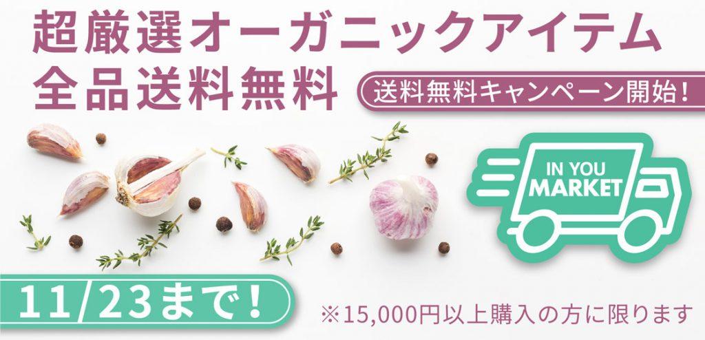 【11/23まで!】15,000円以上購入で、送料無料!