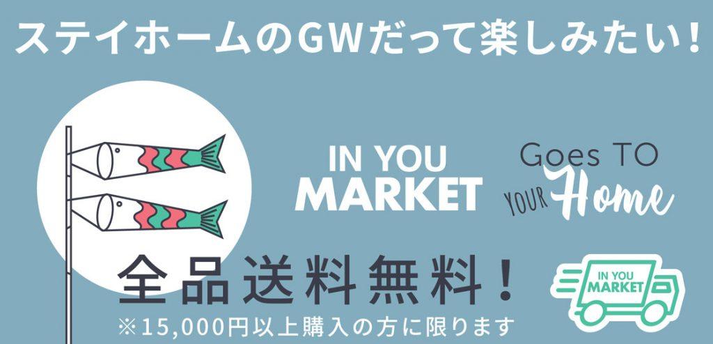 GW期間中は、15,000円以上購入で送料無料!