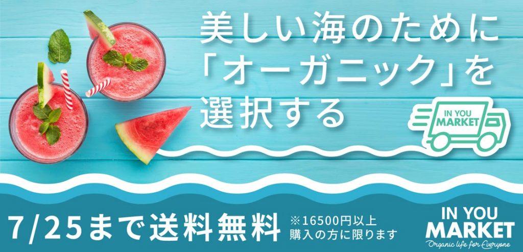 【7/25まで!】税込み16500円以上購入で、送料無料! 美しい海のために 「オーガニック」を選択する