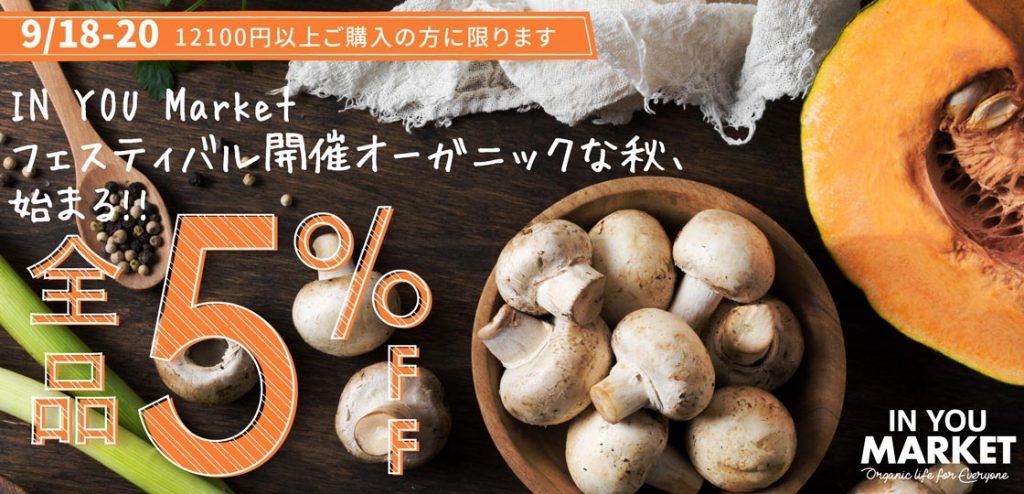 【9/20まで全品5%OFF】オーガニックな秋、始まる。IN YOUフェスティバル開催!