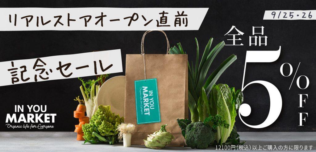 9/26まで!【全品5%OFF】リアルストアオープン直前記念セール!